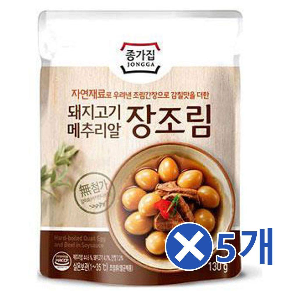 종가집 메추리알 돼지고기장조림x5개 간편반찬 혼밥족