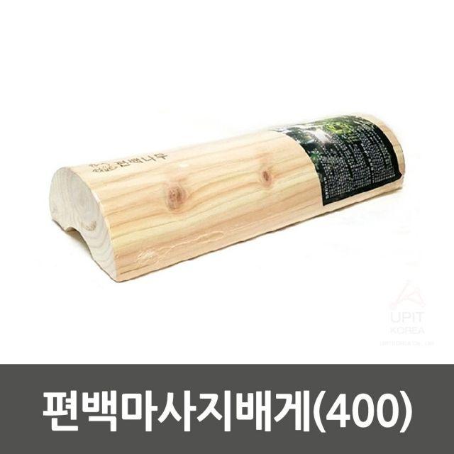 편백마사지배게(400)