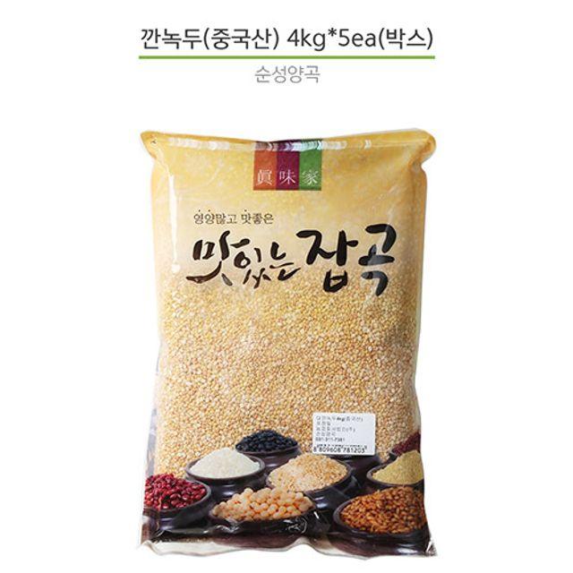 맛있는 잡곡 영양 깐 녹두 생녹두 대용량 4kg 5개
