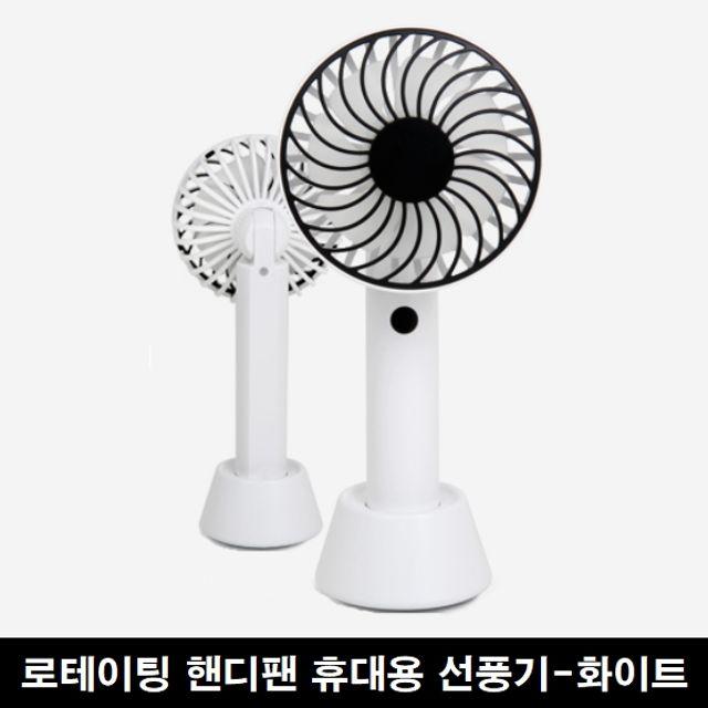 로테이팅 핸디팬 휴대용 탁상용 거치대 미니 선풍기