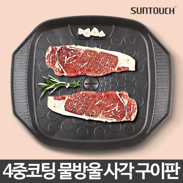 물방울사각구이판-구이팬 그릴팬 고기판 주물 가정용