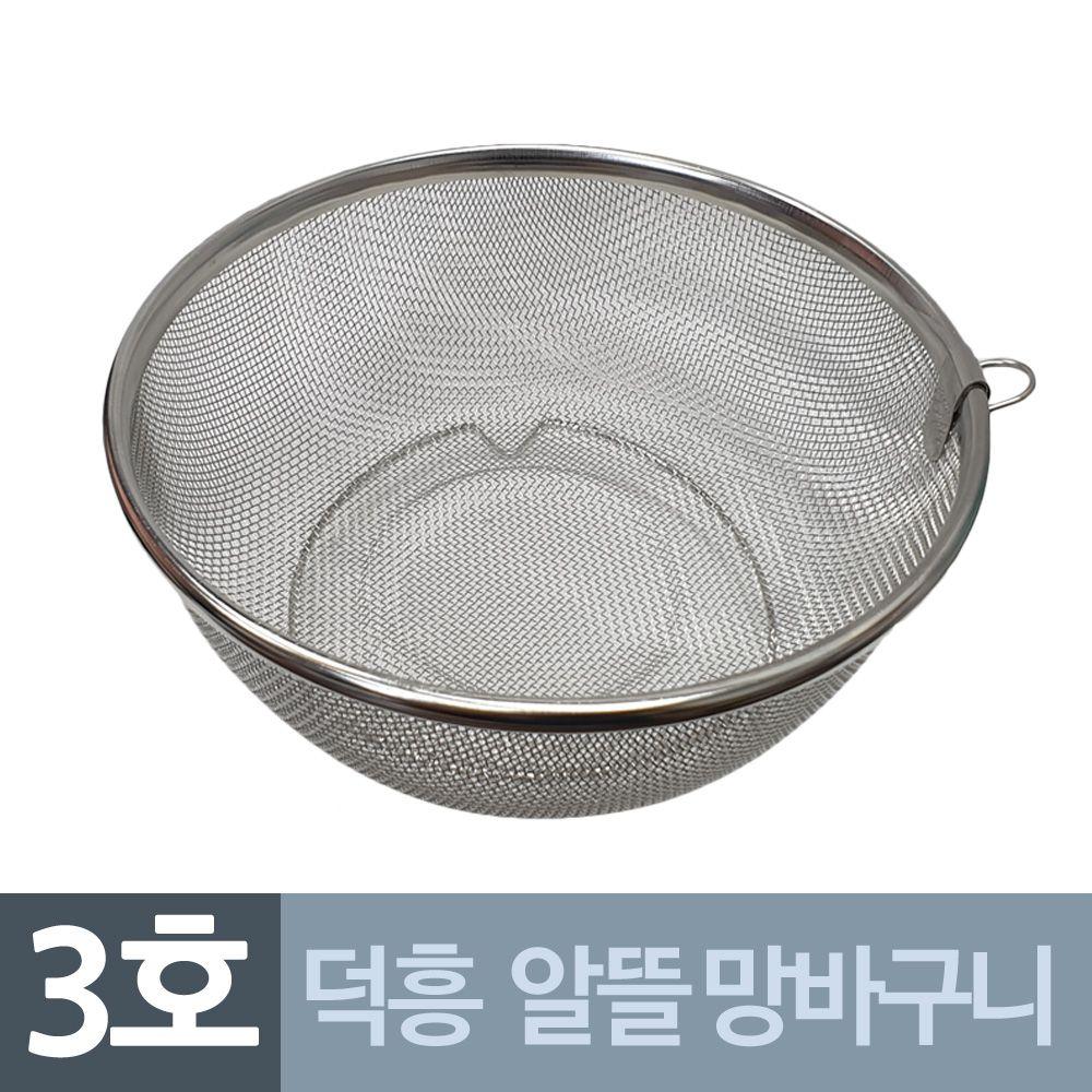덕흥 스텐 알뜰 원형 망바구니 3호