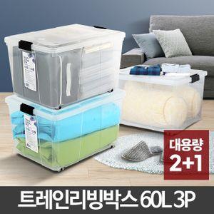 아이티알,LB 트레인 리빙박스 60L 3P 플라스틱수납함 장롱정리 옷