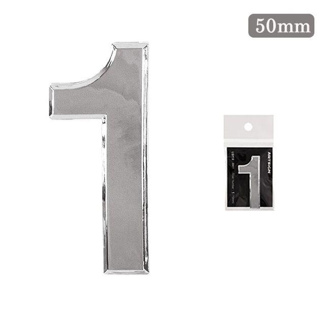 숫자 1 부착식 은색 이니셜(세로50mm 1개입)