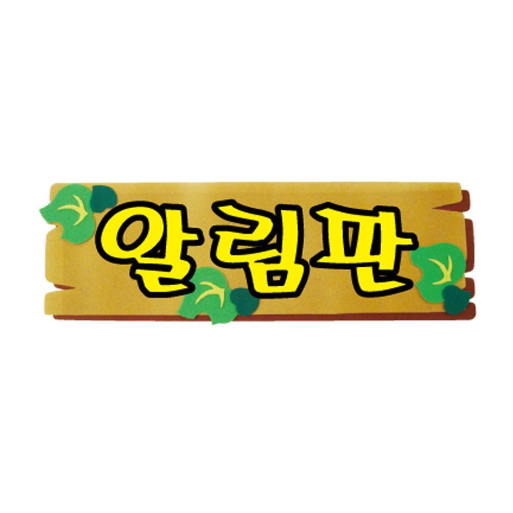 펠트글자(소)완성품-알림판 48cmx15cm