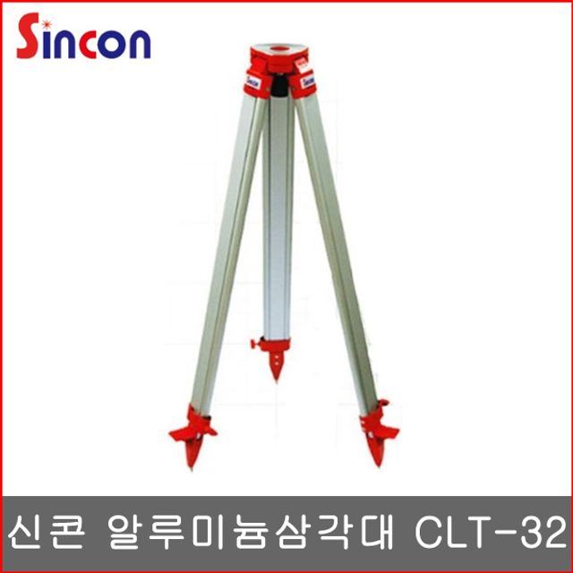 신콘 알루미늄 삼각대 CLT-32 오토레벨삼각대 레벨기