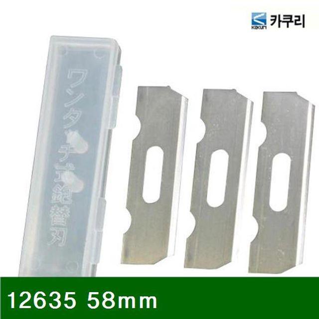대패날 12635 58mm 12629 (1EA)