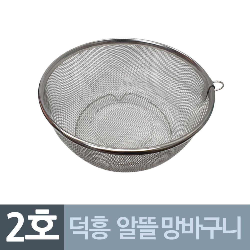 덕흥 스텐 알뜰 원형 망바구니 2호