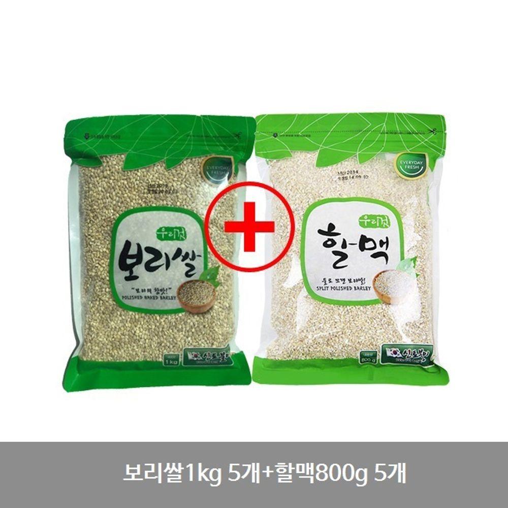 보리쌀1kg 5개+할맥800g 5개 국내산 잡곡 세트