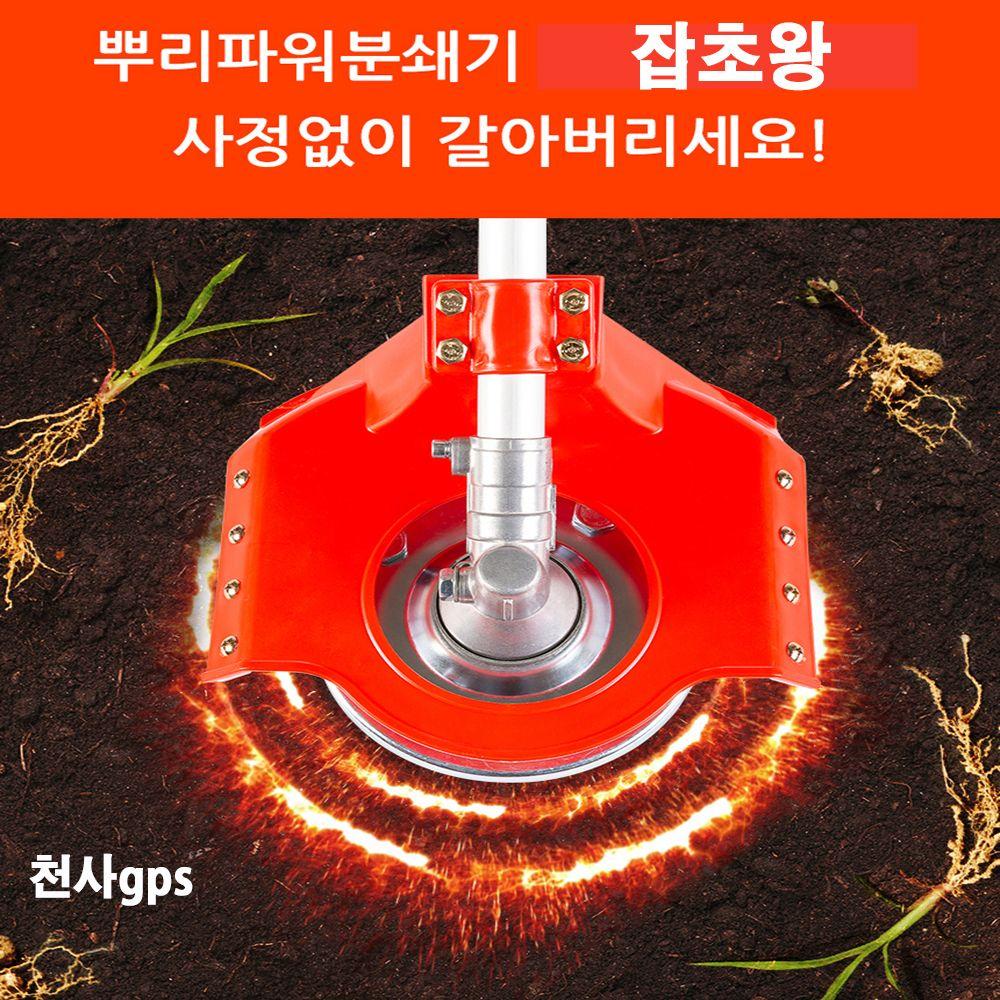 제초기 잡초왕-A형.예초기날 안전판.뿌리까지 분쇄