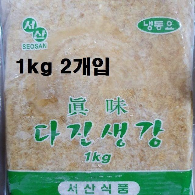 천연향신료 다진생강 2kg