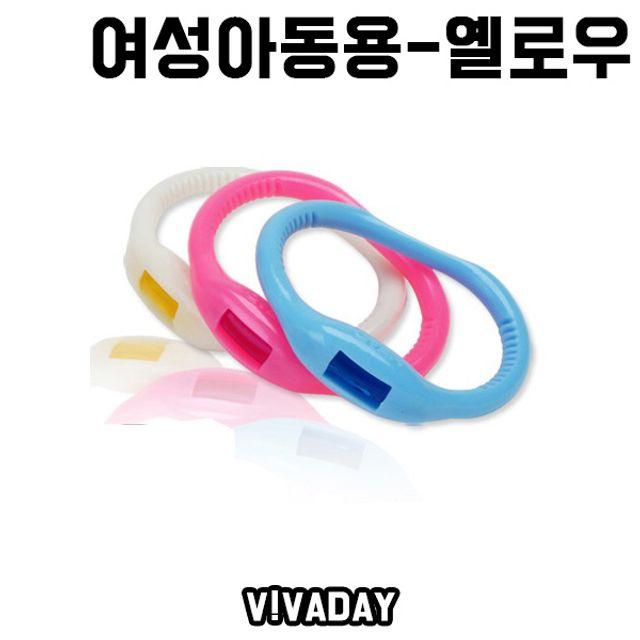 DK-SJ 모기제거 팔찌 헤드볼 (여성아동용) 노랑