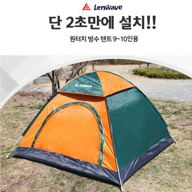 특대형 원터치 방수 텐트9-10인용 낚시텐트 캠핑텐트