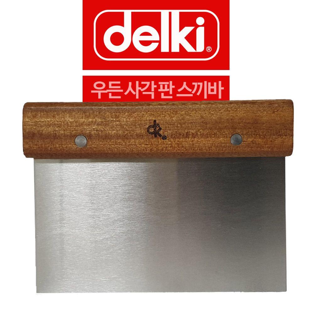 델키 우든 손잡이 사각 판 스끼바
