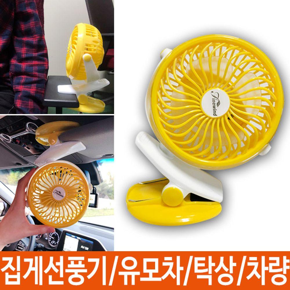 유모차선풍기 집게선풍기 클립선풍기 차량용