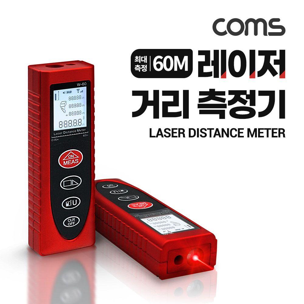 BB853 Coms 레이저 거리측정기 / 60m / 휴대용
