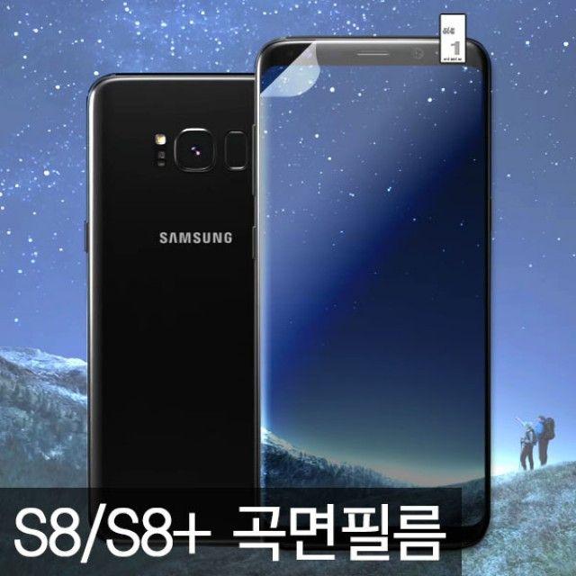 갤럭시 S8 갤럭시 S8 플러스 곡면 필름 풀커버 전면 전신 액정 보호 필름 G950 G955 우레탄