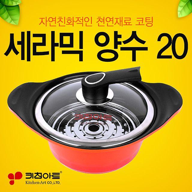 키친아트 세라믹 양수 20 주방용품 예쁜그릇 냄비세트 양수 편수 냄비 전골냄비 주물냄비 미니 찜기
