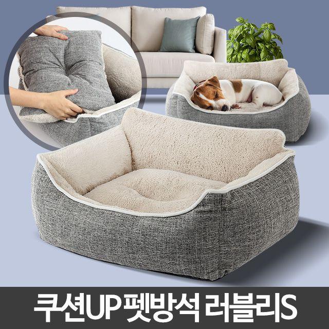러블리 S 애견쿠션 강아지이불 펫방석 공간 담용 의자