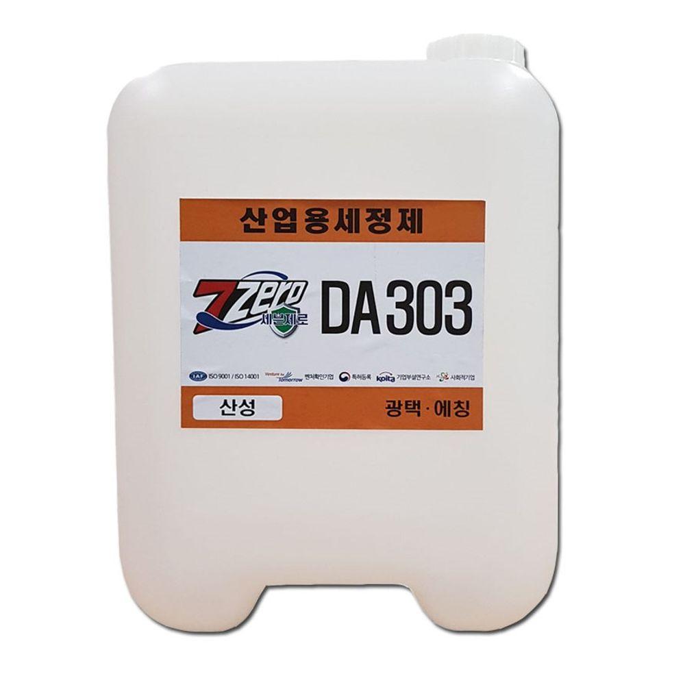 다수리 세븐제로 초음파용 세정제(동/스텐) DA303