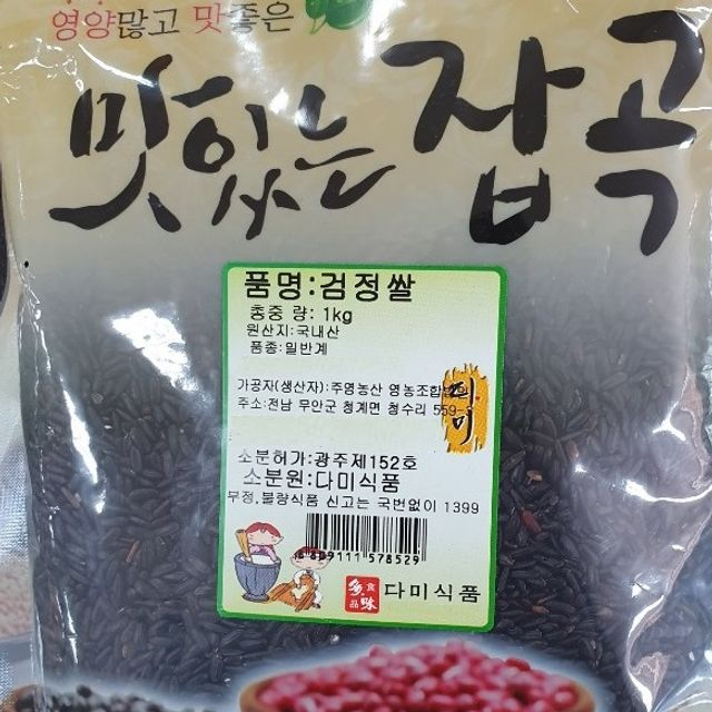 국내산 전라도 흑미 검정쌀 1kg