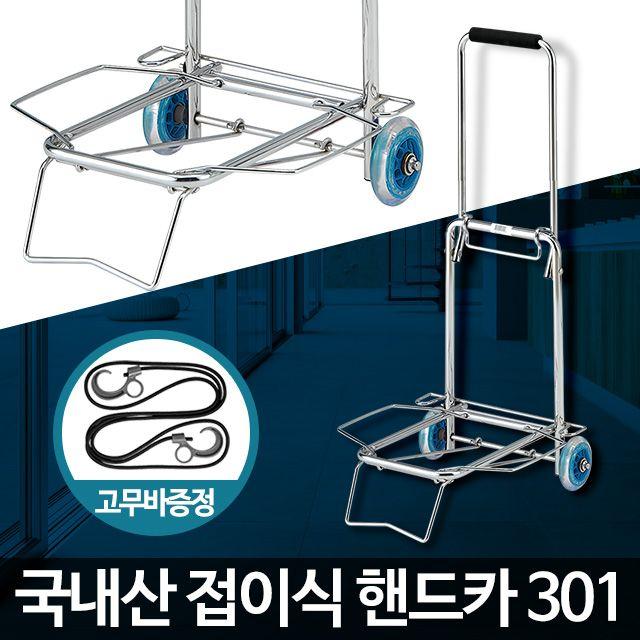 핸드카트 301호 쇼핑 장바구니 시장 손수레 접이식