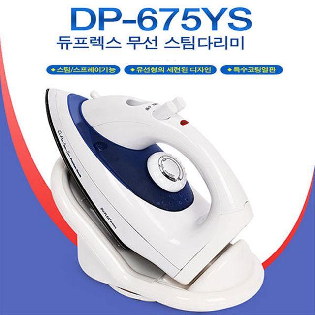DP-675YS 무선 스팀다리미 특수코팅 온도조절 다리