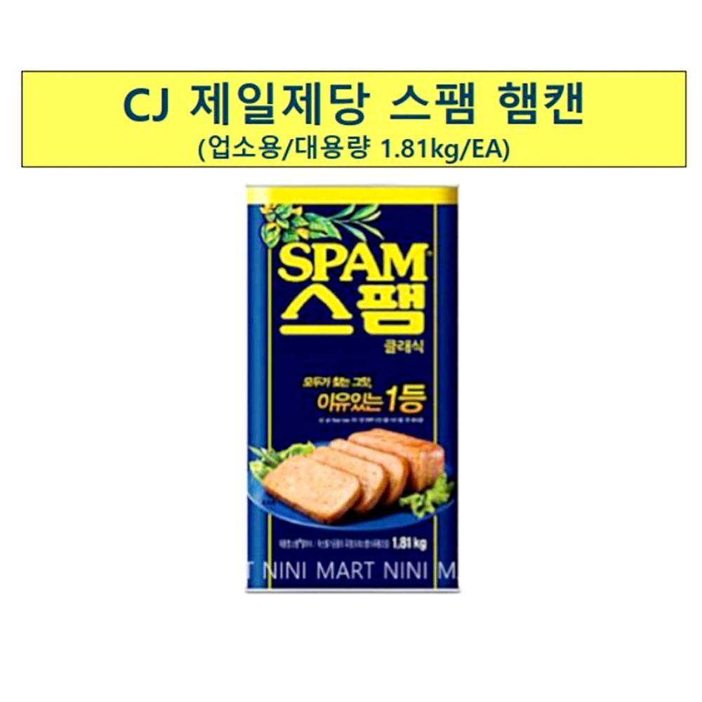 스팸 클래식 백설 1.81kg x6개 통조림 업소 부대찌개