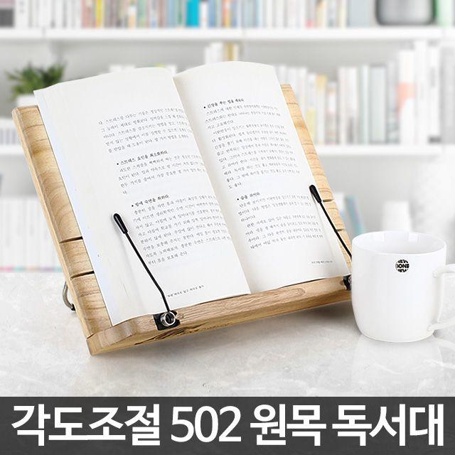 502 원목 독서대/책받침 독서받침대 높이조절 거치대