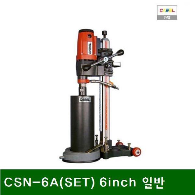 습식코어드릴 CSN-6A(SET) 6In.ch 일반 (1EA)