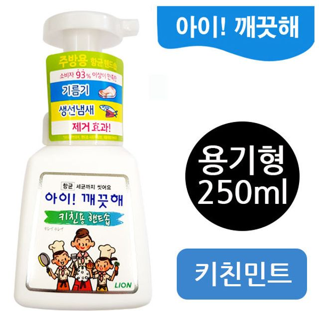 아이깨끗해 주방용 핸드워시 키친 민트 용기 250ml