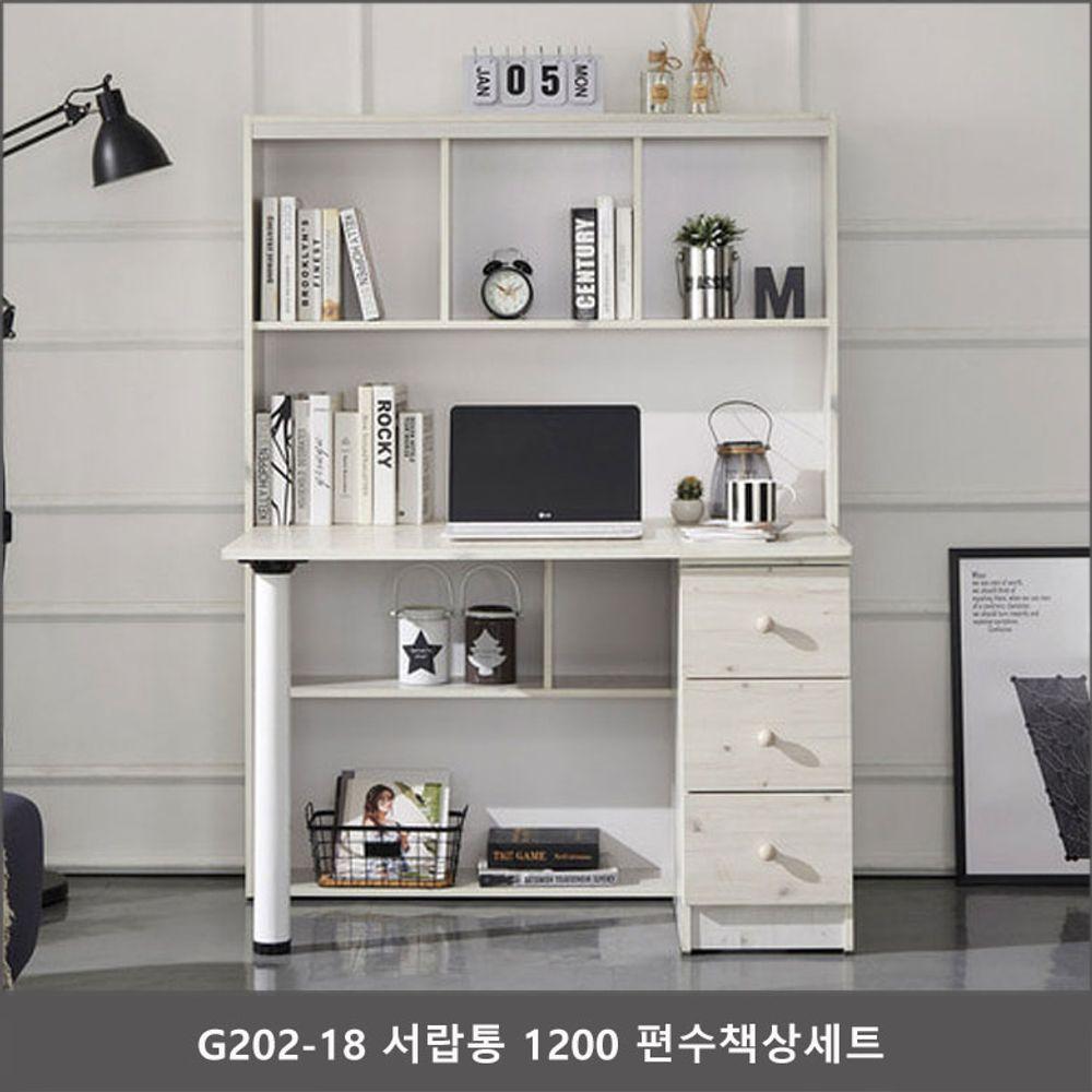 G202-18 서랍통 1200 편수책상세트