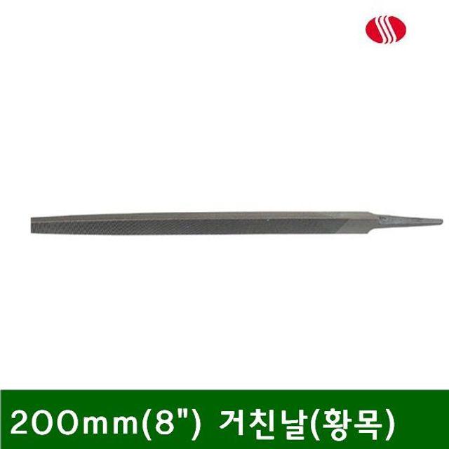 삼각줄 200mm(8In.ch) 거친날(황목) (1EA)