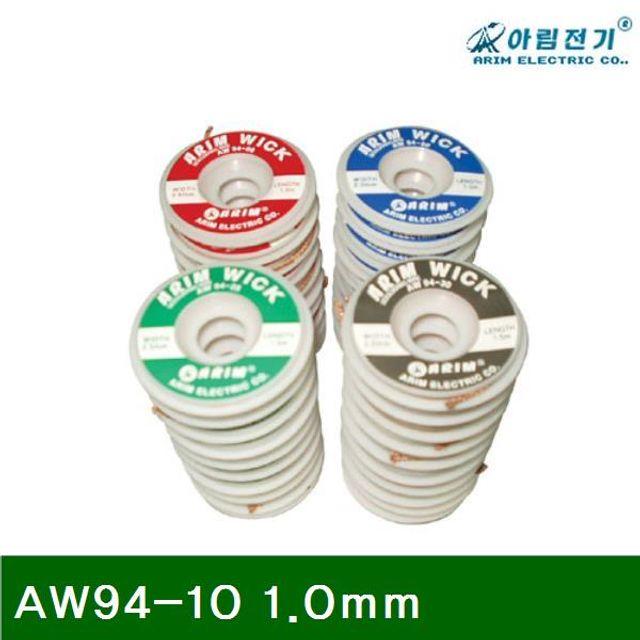 납 땜 제거용 금속망 AW94-10 1.0mm 1.5 (통(10EA))