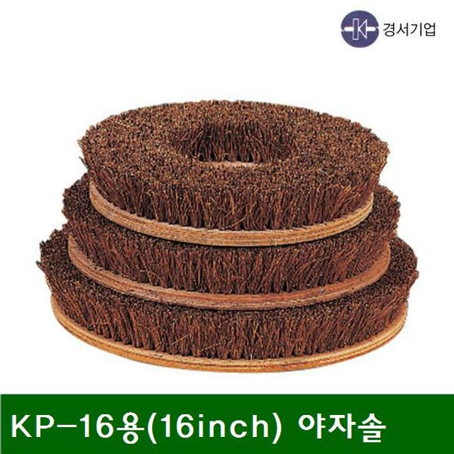 마루광택기용 바닥솔-야자솔 KP-16용(16In.ch) (1EA)