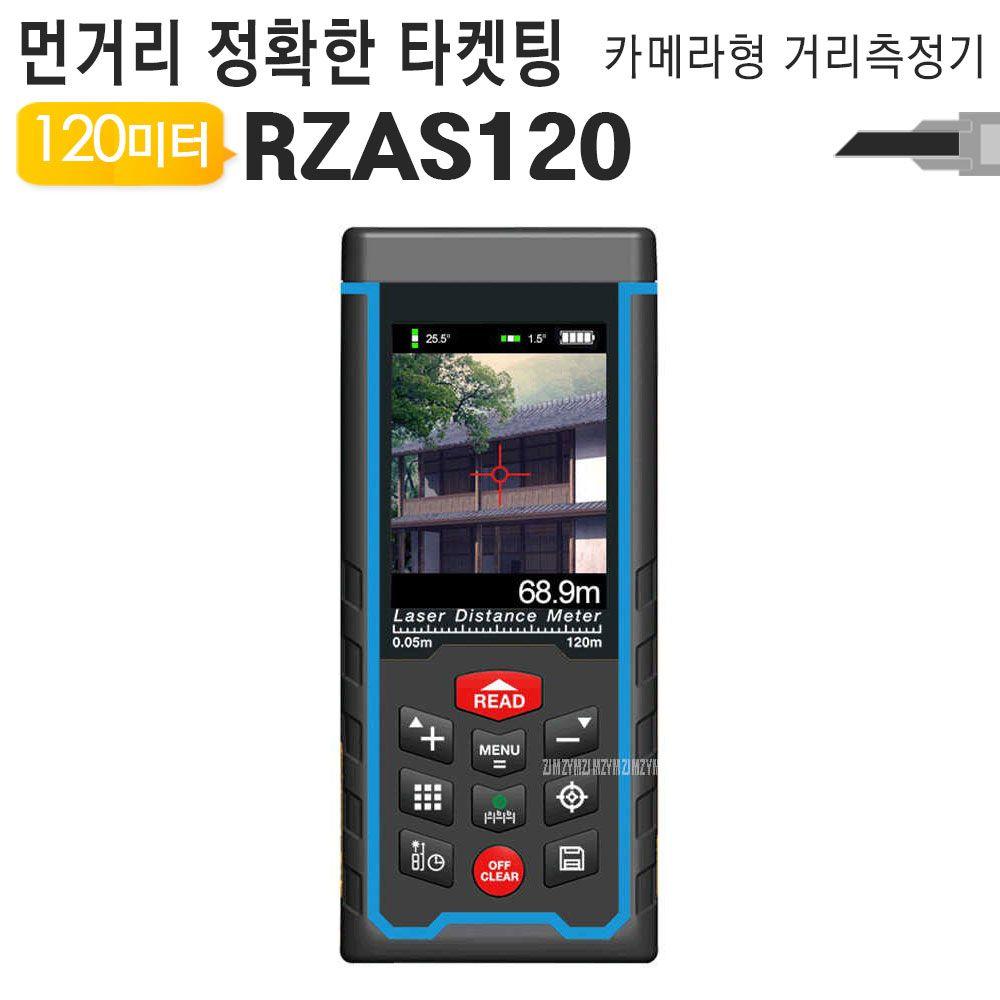 거리측정기 카메라형 RZAS120 야외 120미터 모니터형