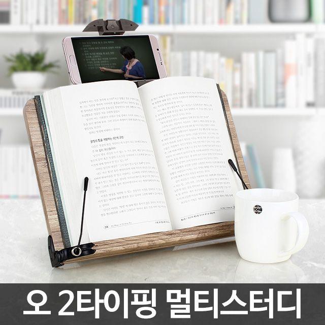 오2타이핑 멀티스터디독서대 나무 미니 원목 책받침