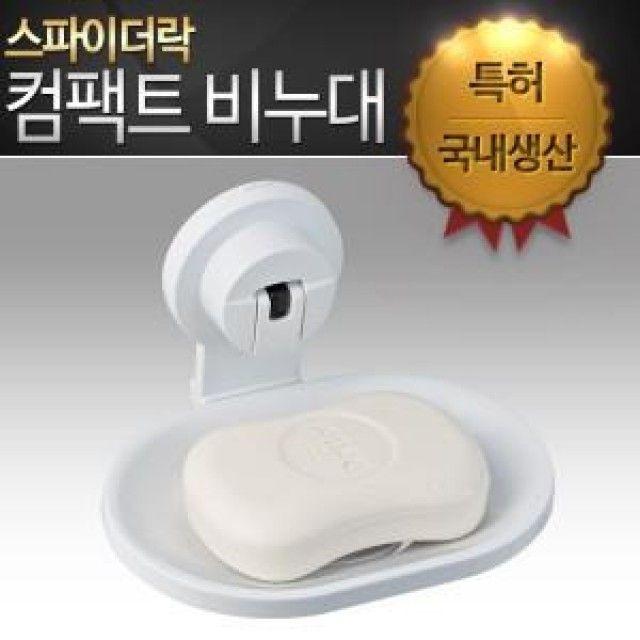 컴팩트 비누대-스파이더락 강력한 흡착력 다양한 용도로 비누걸이 비누곽 비누받침대