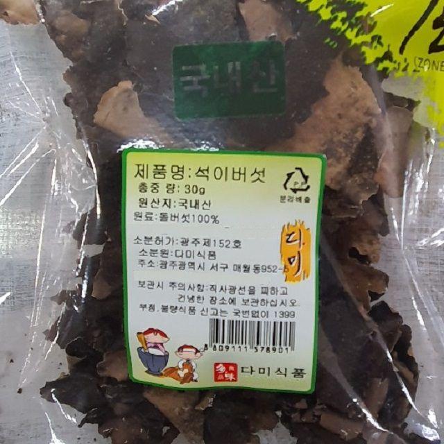 국내산 석이버섯 30g