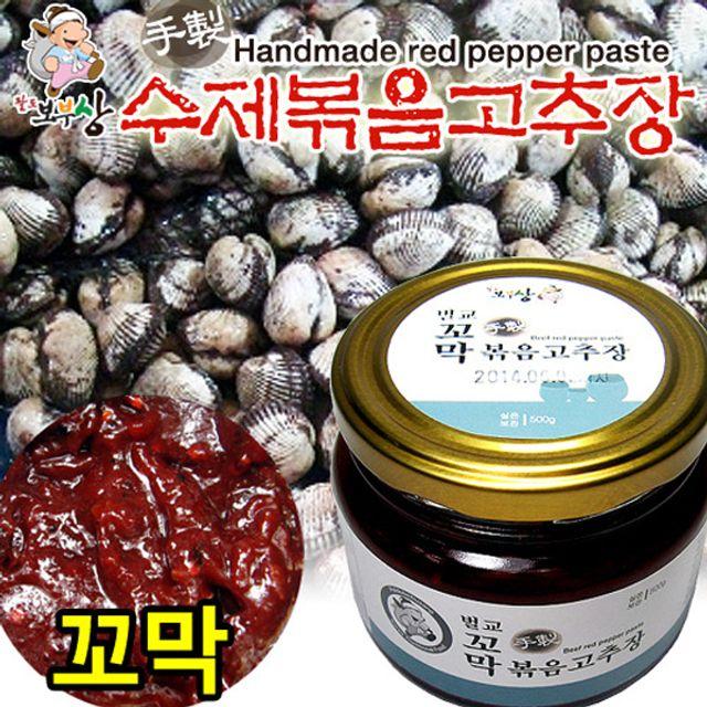 꼬막 볶음고추장(500g) 선물세트 즉석요리 혼밥