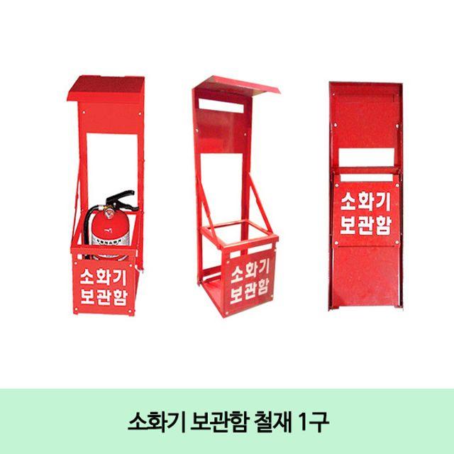 소화기 보관함 철재 1구