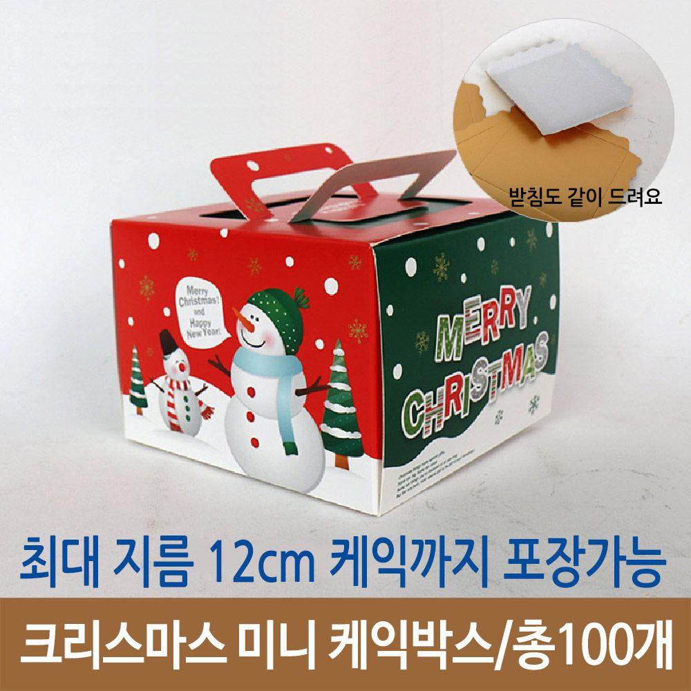 크리스마스 미니 케익 케이크 박스 스노우맨 받침제공