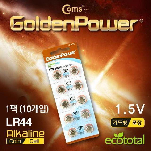 coms 코인 LR44 알카라인 1.5v 1세트 10알 카드형