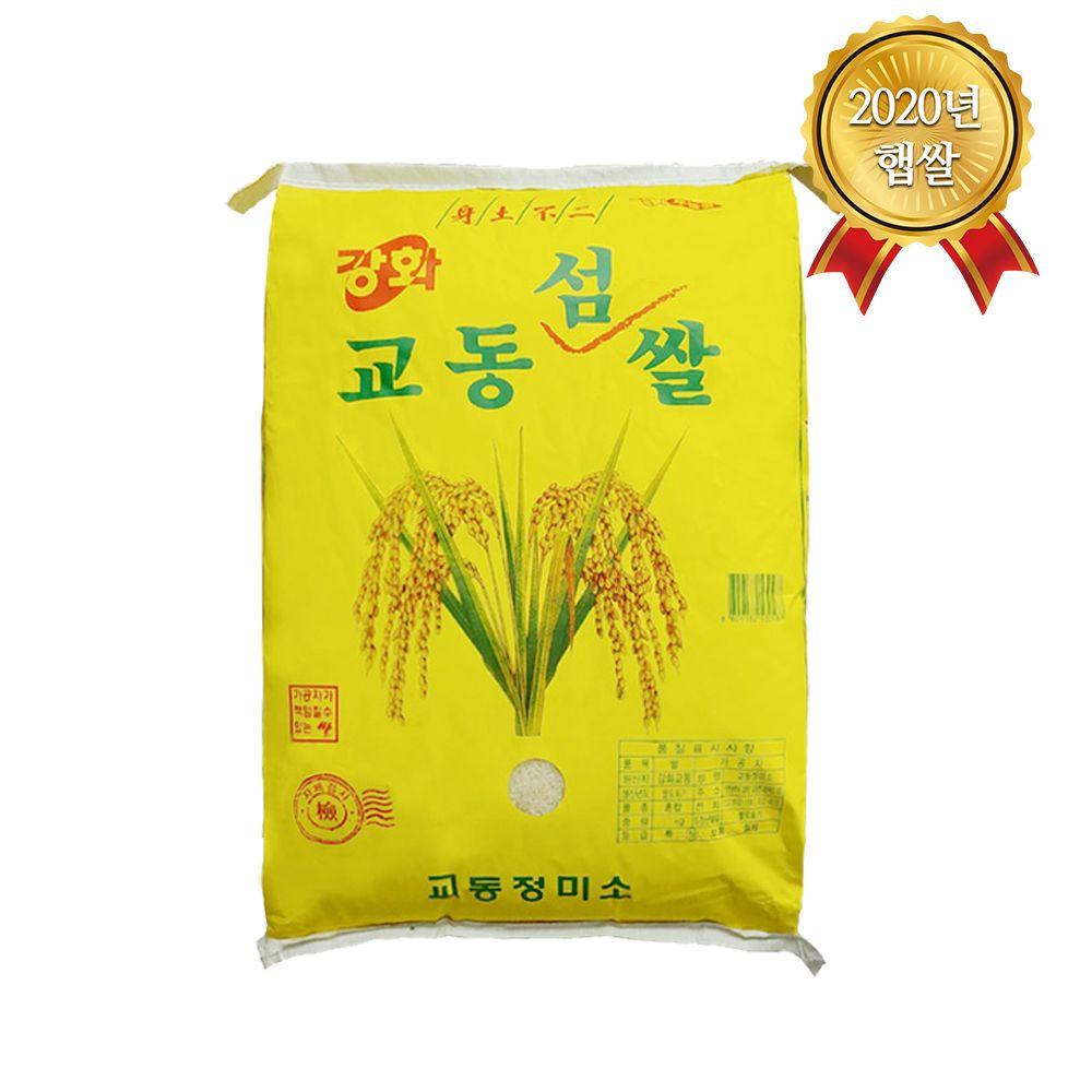 신토불이 강화 교동섬쌀 (상등급) 10Kg