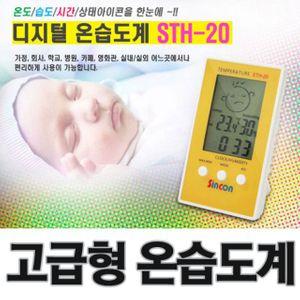 아이티알,MB 디지털온습도계 STH-20 실내습도유지/온도측정기/신콘(Sincon)