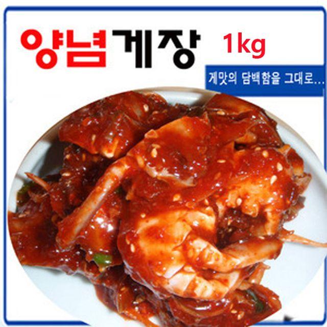 여수 양념 돌게장 1Kg 간편식품 즉석요리 혼밥