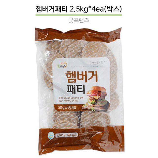 식당용 햄버거 패티 냉동제품 고기패티 2.5kg 4개