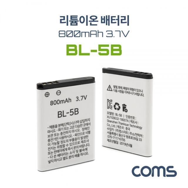 Coms 리튬이온 배터리(BL5B) 800mAh 3.7V