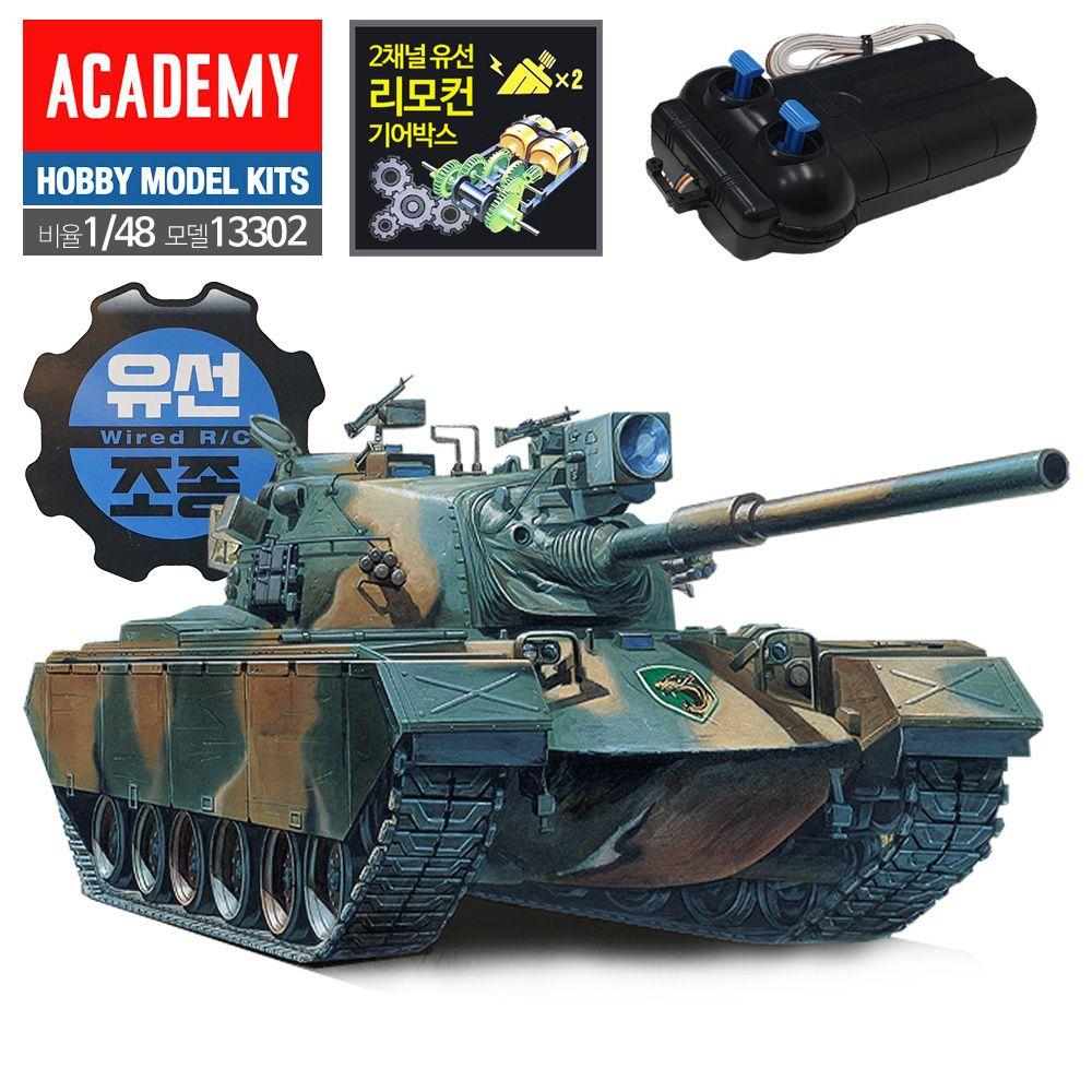 AC302 한국 전차 M48A5K 유선RC탱크 1대48