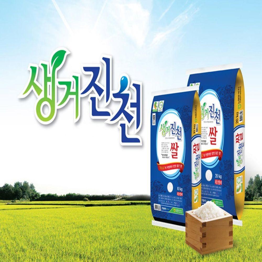 GnJ 추정쌀20kg 생거진천추정미 추정미 저온보관쌀